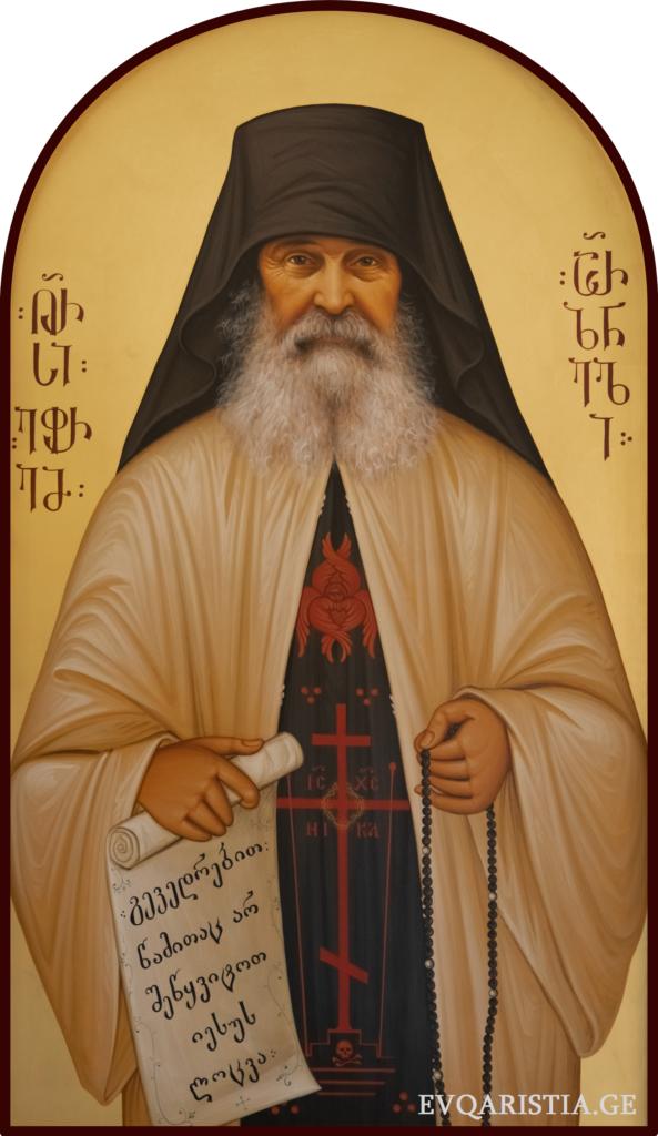 არქიმანდრიტი ეფრემ არიზონელი – ლოცვა  ქრისტიანის სამკაულია